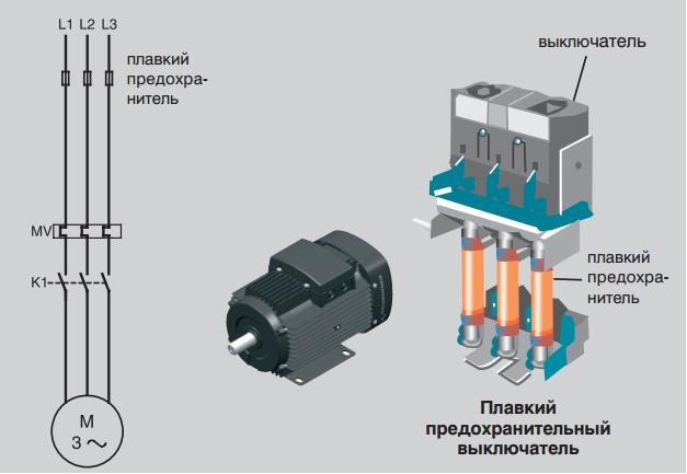Защита электродвигателя от короткого замыкания