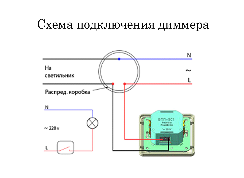 Схема переключателя света с двух мест светодиоды