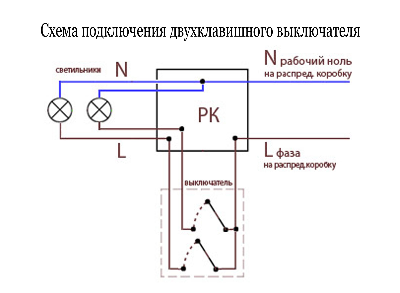 Электрическая схема с двумя выключателями и двух лампочек
