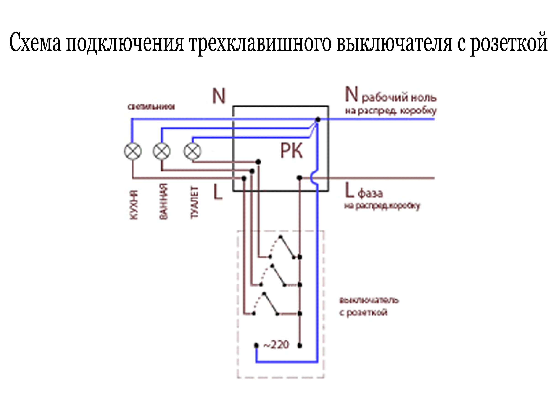 схема подключения двойного выключателя с светодиодом