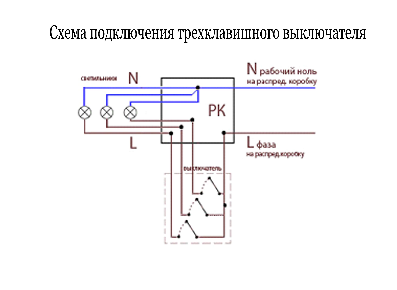 Схема соединения двух та