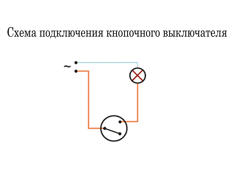 Схема последовательного подключения выключателей
