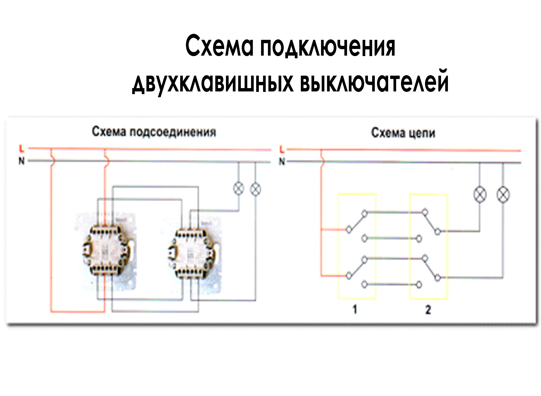 Схема подключения переключателя света п 312