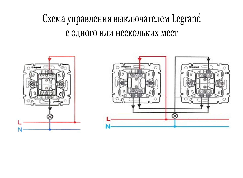 Схема подключения подключения переключателей легранд